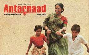 Image result for Antarnaad