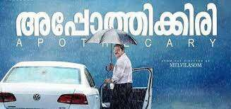 Apothecary (2014) | Apothecary Malayalam Movie | Movie Reviews, Showtimes |  nowrunning