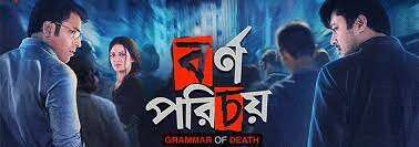 Bornoporichoy: A Grammar Of Death Movie Review {3.5/5}: Critic Review of  Bornoporichoy: A Grammar Of Death by Times of India
