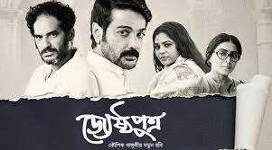 Jyeshthoputro movie review: The best Bengali film of the decade |  Entertainment News,The Indian Express