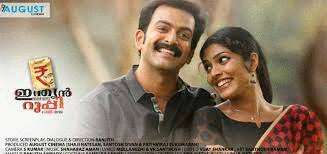 Indian Rupee (2011) | Indian Rupee Malayalam Movie | Movie Reviews,  Showtimes | nowrunning
