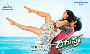 Daruvu Photos: HD Images, Pictures, Stills, First Look Posters of Daruvu  Movie - FilmiBeat