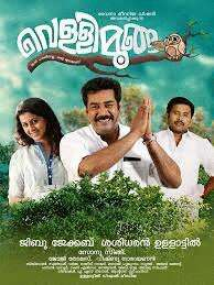 Vellimoonga Where to Watch Online Streaming Full Movie