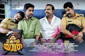 Oru Second Class Yathra Movie Review {2.5/5}: Critic Review of Oru Second  Class Yathra by Times of India